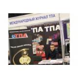 Журнал ТПА на выставке «Акватерм Санкт-Петербург»